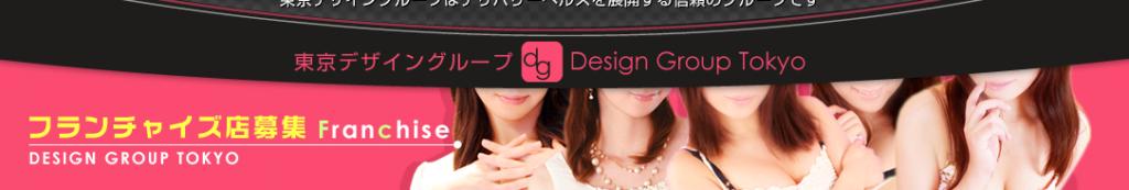 デザイングループ