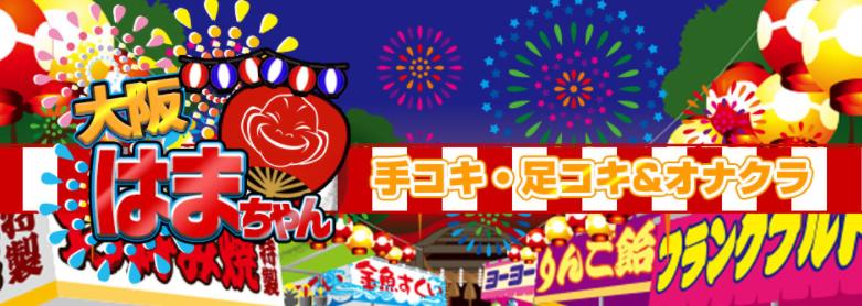大阪浜ちゃんロゴ